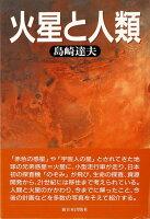 【バーゲン本】火星と人類