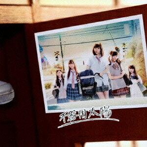 【楽天ブックスならいつでも送料無料】不器用太陽 (初回盤Type-C CD+DVD) [ SKE48 ]