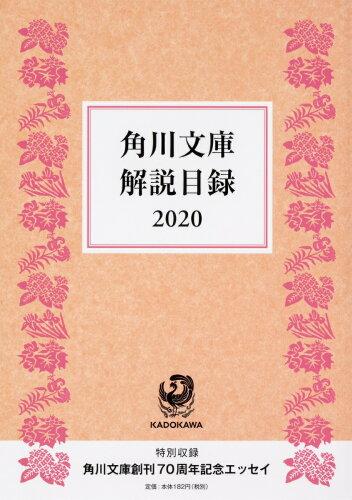 角川文庫解説目録2020(1)
