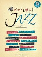 ピアノと歌う JAZZ 〜 ミスティ