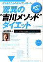 """【送料無料】驚異の""""吉川メソッド""""ダイエット"""