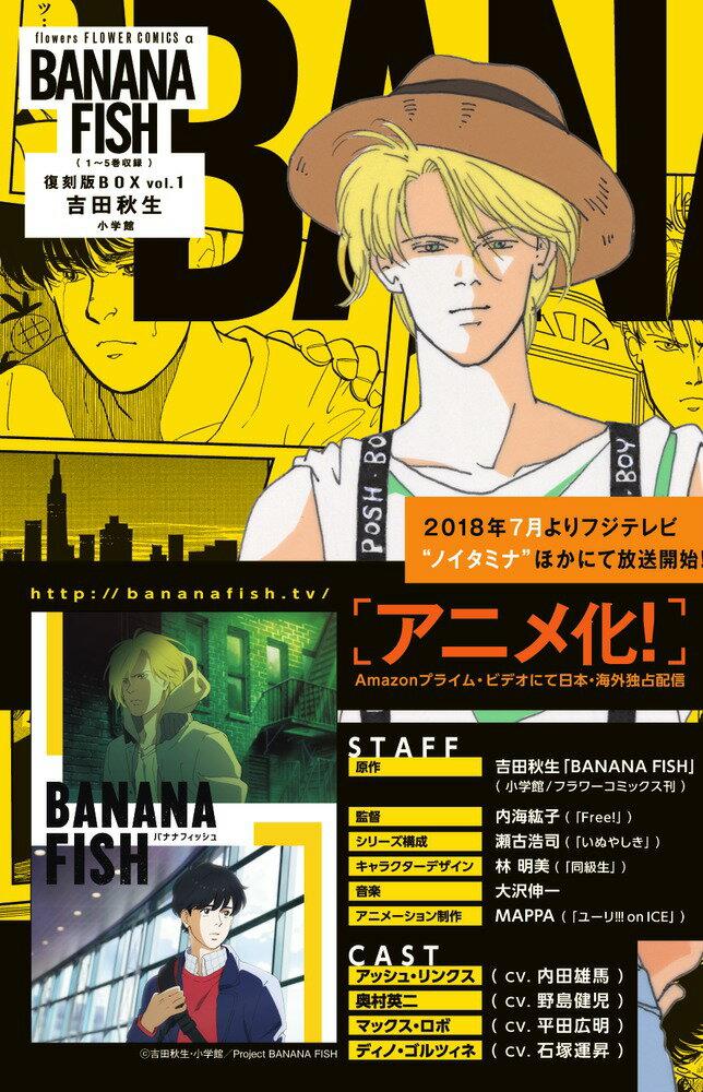 コミック, その他 BANANA FISH BOX vol1