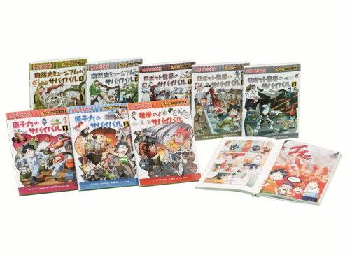 科学漫画サバイバルシリーズ2013-14年セ かがくるBOOK-科学漫画サバイバルシリーズ (かがくるBOOK...
