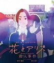 花とアリス殺人事件【Blu-ray】 [ 蒼井優 ]