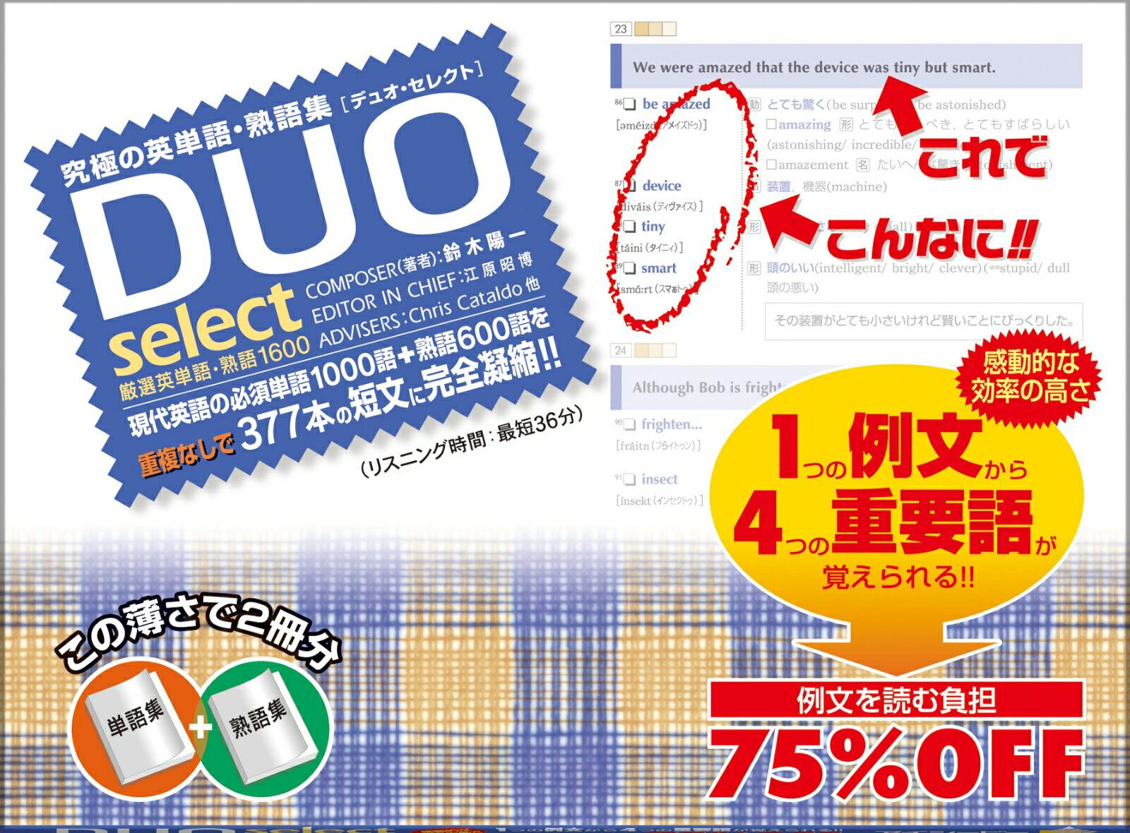 DUO(デュオ)セレクト 厳選英単語・熟語1600