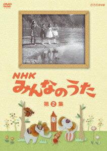NHK みんなのうた 第2集