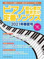 ピアノ初心者が弾きたい定番ソングス(2021年春夏号)