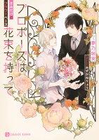 プロポーズは花束を持って きみだけのフラワーベース (CHARADE BUNKO)