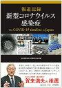 報道記録 新型コロナウイルス感染症 [ 読売新聞東京本社調査
