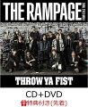 【先着特典】Throw Ya Fist (CD+DVD) (B2ポスター付き)