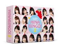 全力!日向坂46バラエティー HINABINGO!2 DVD-BOX 【初回生産限定】