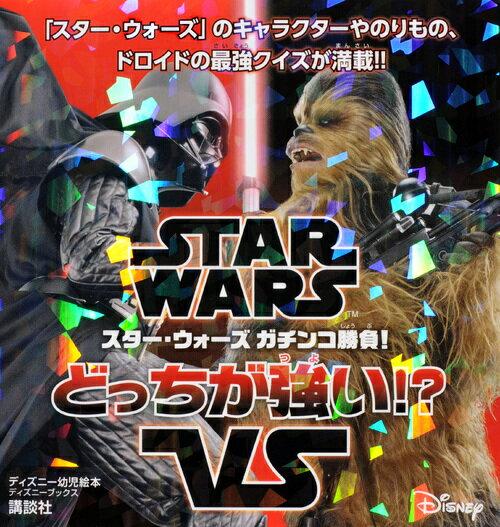 STAR WARS スター・ウォーズ ガチンコ勝負! どっちが強い!?(ディズニーブックス)画像