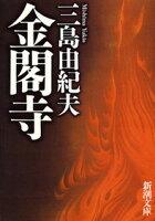 『金閣寺』の画像