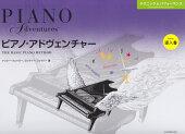 ピアノ・アドヴェンチャー テクニック&パフォーマンス 導入書