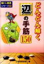 どんどん解く辺の手筋150 (脳トレ囲碁シリーズ) [ 日本囲碁連盟 ]