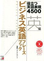MP3 CD-ROM付き ビジネス英語フレーズブック
