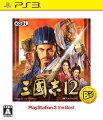 三國志12 PS3 the Bestの画像