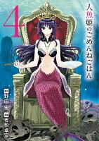 人魚姫のごめんねごはん 4巻