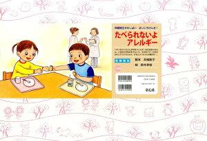 食物アレルギー対策幼稚園小学校