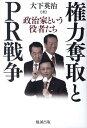 【送料無料】権力奪取とPR戦争