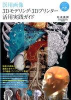 医用画像3Dモデリング・3Dプリンター活用実践ガイド