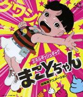 まことちゃん 劇場版【Blu-ray】