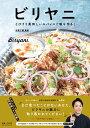 ビリヤニ とびきり美味しいスパイスご飯を作る! [ 水野仁輔 ]
