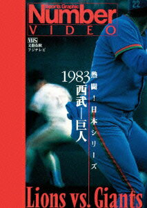 熱闘!日本シリーズ 1983西武ー巨人(Number VIDEO DVD) [ (スポーツ) ]