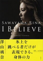 【送料無料】I BELIEVE [ 丸谷嘉長 ]