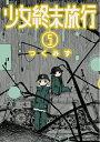 少女終末旅行 5 (バンチコミックス) [ つくみず ]