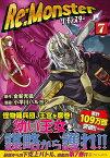 Re:Monster(7) (アルファポリスCOMICS) [ 小早川ハルヨシ ]