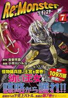 Re:Monster(7)