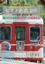 恋オト鉄道DVD 神戸電鉄 粟生線編 緑の中を走る赤いラインの列車たち[DVD]