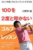 【バーゲン本】100を2度と叩かないゴルフレッスン