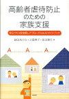 高齢者虐待防止のための家族支援 安心づくり安全探しアプローチ(AAA)ガイドブック [ 副田あけみ ]