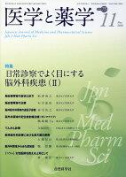 医学と薬学(Vol.75 No.11(No)