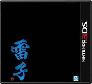 雷子 - 紺碧の章 - 3DS版
