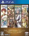 ケムコRPGセレクション Vol.3 PS4版の画像