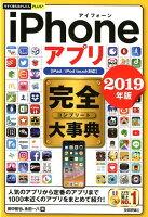 iPhoneアプリ完全大事典(2019年版)