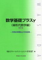 数学基礎プラスγ(線形代数学編)2018