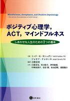 ポジティブ心理学,ACT,マインドフルネス