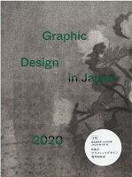 9784815100094 - 2021年グラフィックデザインの勉強に役立つ書籍・本まとめ