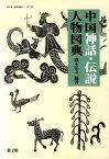 中国神話・伝説人物図典 (遊子館歴史図像シリーズ) [ 瀧本弘之 ]