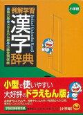 【バーゲン本】例解学習漢字辞典第6版 ドラえも