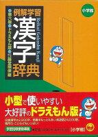 例解学習漢字辞典第6版 ドラえも