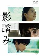 予約開始!4/8発売 『影踏み』Blu-ray&DVD