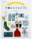 【楽天ブックスならいつでも送料無料】手編みの小もの70