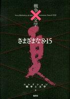 コレクション戦争と文学(9(夏))