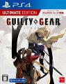 GUILTY GEAR -STRIVE- アルティメットエディション PS4版の画像