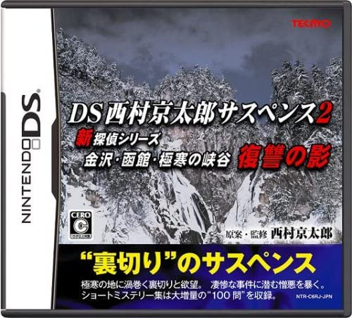 DS西村京太郎サスペンス 新探偵シリーズ 金沢・函館・極寒の峡谷 復讐の影